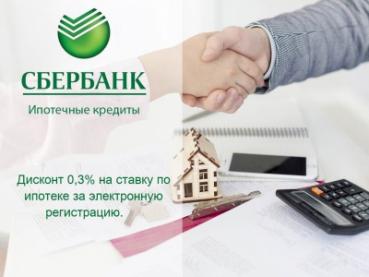 Дисконт 0,3% по ставке на ипотеку за электронную регистрацию